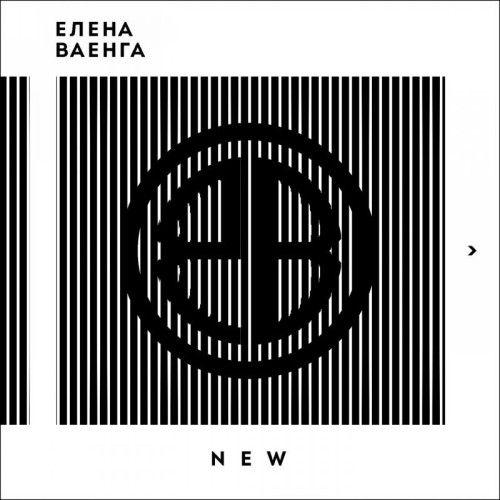 Elena Vaenga. New