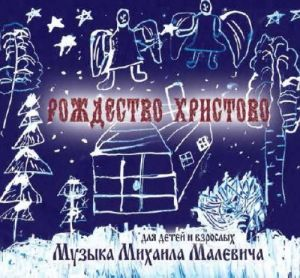 Christmas for children and adults. Music of Mikhail Malevich