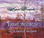 Marija Petrova i Mikhail Malevich. Tikhie zapovedi