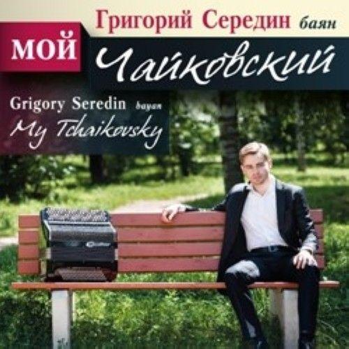 Grigorij Seredin. My Tchaikovsky (Children's album, The Seasons)