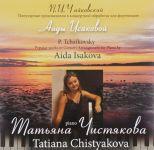 Популярные произведения П.И.Чайковского в концертной обработке для фортепиано Аиды Исаковой.