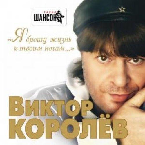 Viktor Korolev.  Ja broshu zhizn k tvoim nogam