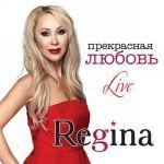 Regina. Prekrasnaja ljubov live