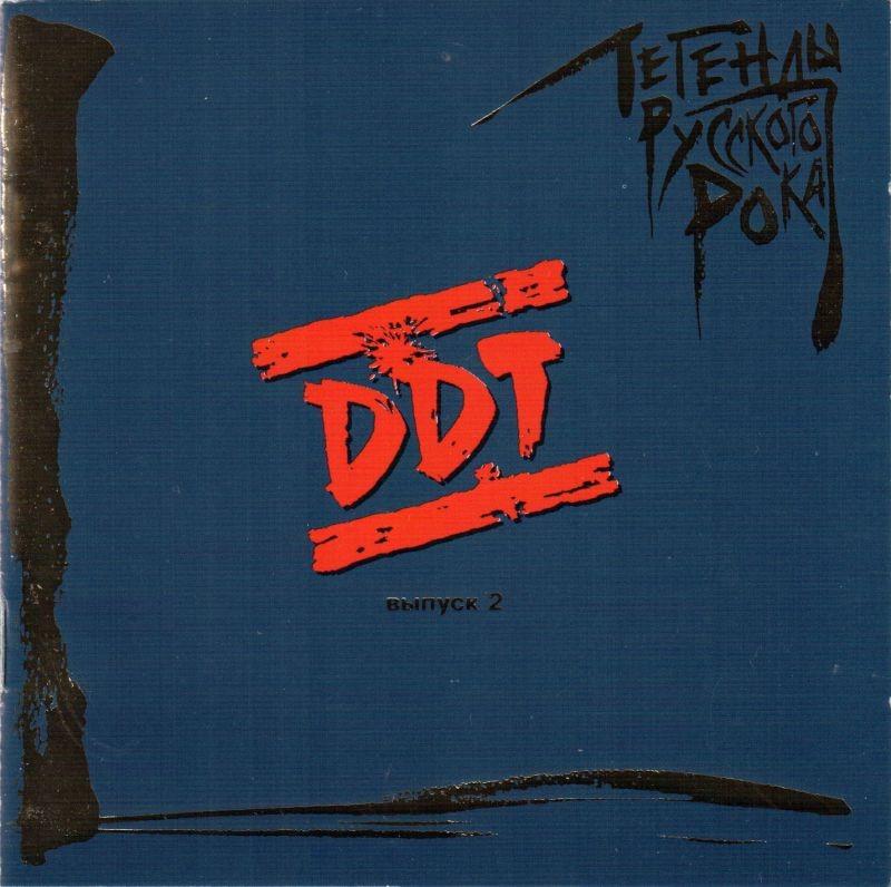 DDT. Legendy russkogo roka. Vypusk 2