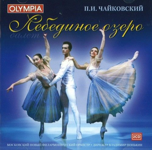 Tchaikovsky. Swan Lake (2 CD)