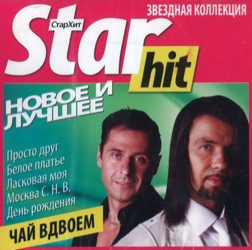 Чай Вдвоем - Star Hit Новое и лучшее