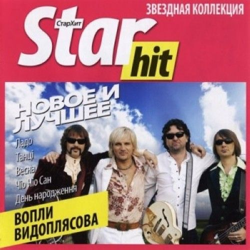 Vopli Vidopljasova - Star Hit