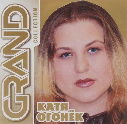 Katja Ogonjok ‎– Grand Collection