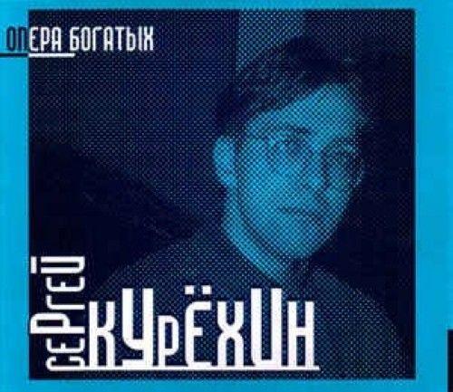 Sergey Kuryokhin/Sergei Kuriokhin. Rich's Opera