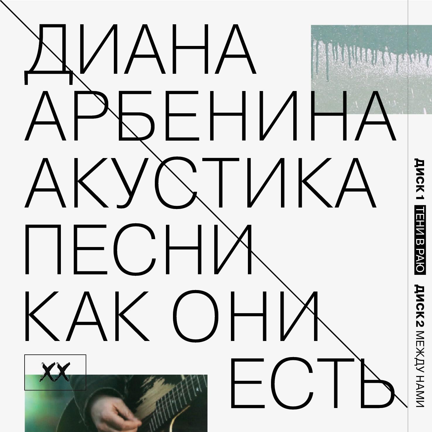 Diana Arbenina. Akustika. Pesni kak oni est (2 CD)