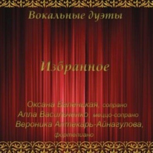 Vokalnye duety. Izbrannoe. Oksana Belenkaja, Alla Vasilchenko, Veronika Aptekar-Ajnagulova.