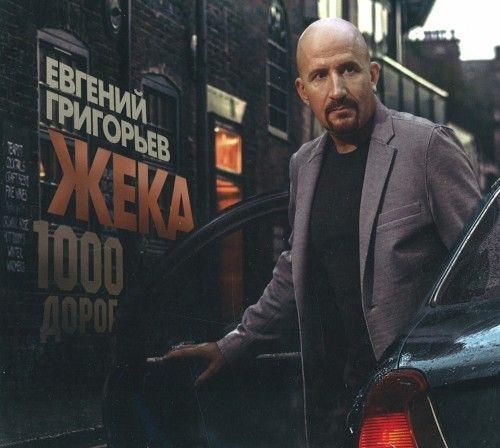 Zheka (Evgenij Grigorev) - 1000 dorog