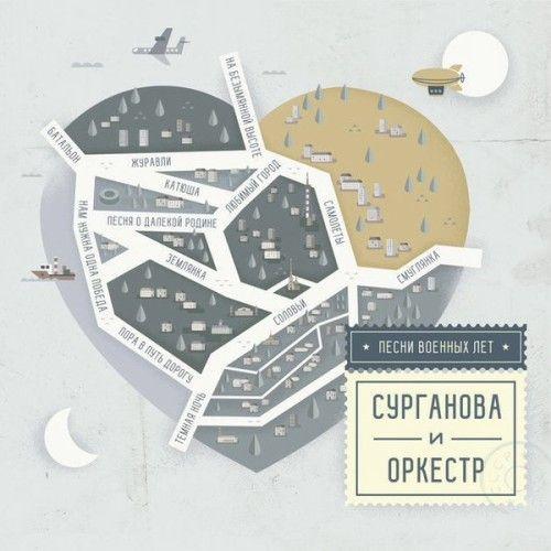 Surganova I Orkestr – Pesni voennykh let