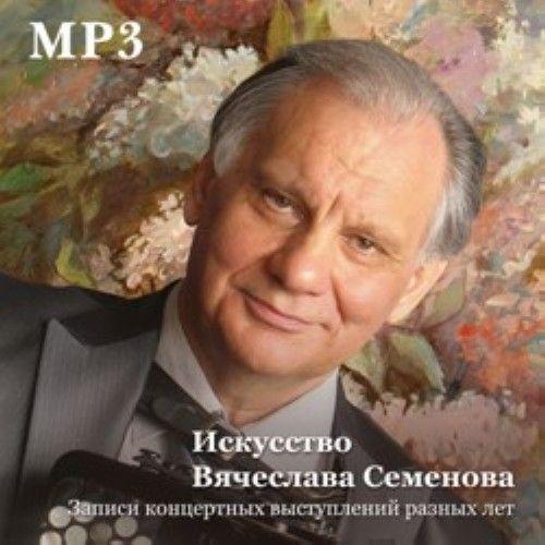 Iskusstvo Vjacheslava Semenova. Zapisi kontsertnykh vystuplenij raznykh let. MP3