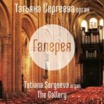 Tatiana Sergeeva. Organ - The Gallery