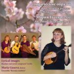 Marija Guseva. Domra. Lyrical images. Russian and soviet composers' works