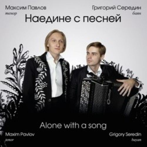 Naedine s pesnej. Maksim Pavlov, tenor, Grigorij Seredin, bajan