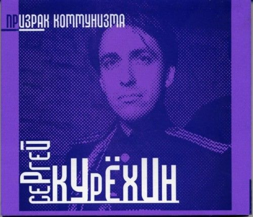 Sergey Kuryokhin/Sergei Kuriokhin. Spectre of Communism