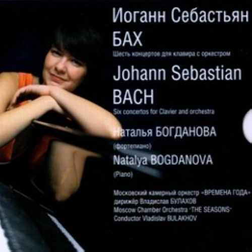 Бах. Шесть концертов для клавира с оркестром. Наталья Богданова (2 CD)