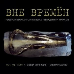 Vladimir Markov - Out of time. Russian jew's harp music