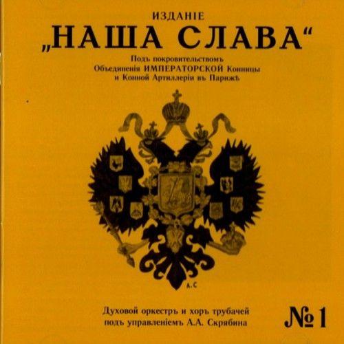"Izdanie ""Nasha slava"" (Our Glory) No. 1. Wind orc. & trumpetist's choir, cond.  Aleksander Skriabin"