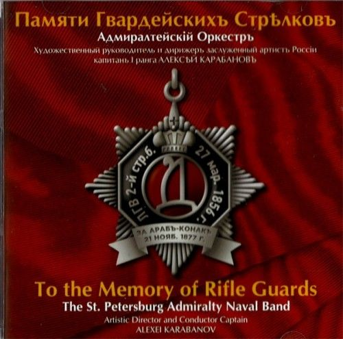 To the Memory of Rifle Guards