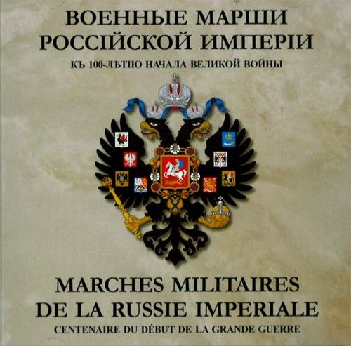 Military Marches of Imperial Russia / Marches Militaires de la Russie Imperiale