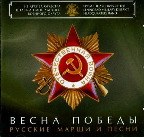 Spring of the Victory. Russian Marches and Songs