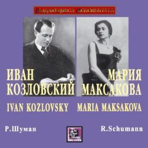 "Kozlovsky Ivan / Maksakova Maria ""Vocal cycles by R.Schumann"" (In Russian)"