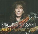 Vladimir Kuzmin. Rocker Part 3. Zakrytie sezona