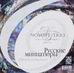 Novoye Trio. Russian Miniatures