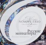 Новое Трио/Novoye Trio. Русские миниатюры/Russian Miniatures