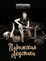 Surganova i Orkestr. Parizhskaja Akustika (2 CD + DVD)
