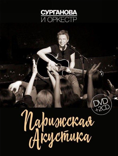 Сурганова и Оркестр. Парижская Акустика (2 CD + DVD)
