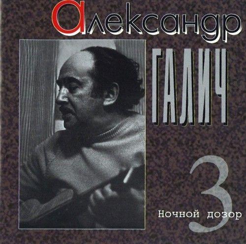 Aleksandr Galich. Polnoe sobranie pesen: Disk 3. Nochnoj dozor