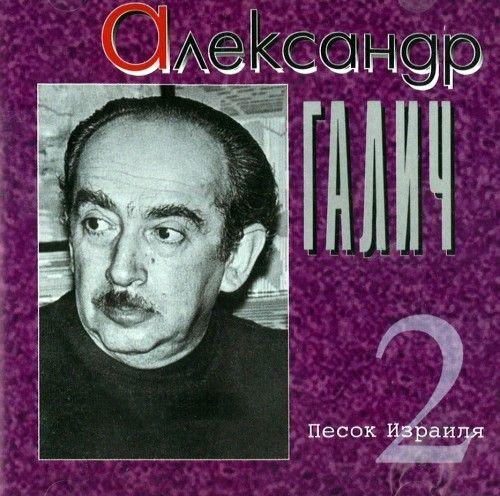 Aleksandr Galich. Polnoe sobranie pesen: Disk 2. Pesok Izrailja
