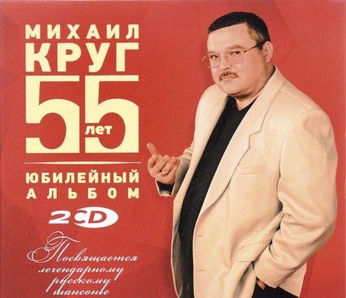 Mikhail Krug. Jubilejnyj albom. 55 let (2 CD)