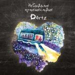 The Dartz. Небывалое путешествие