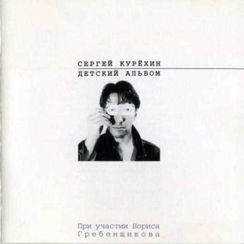 Sergey Kuryokhin/Sergei Kuriokhin. Children's Album