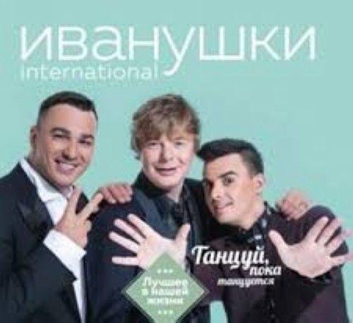 Иванушки International. Лучшее в нашей жизни. Танцуй, пока танцуется