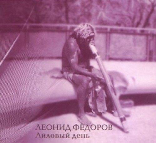 Leonid Fedorov. Lilovyj den