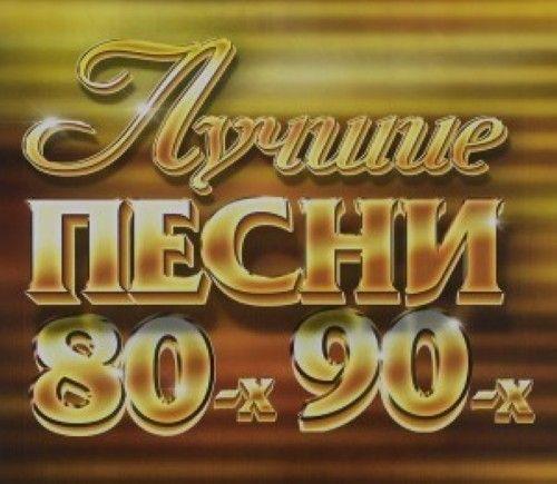 Лучшие песни 80-х 90-х