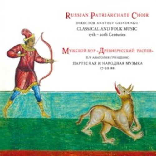 Russian Patriarchate Choir. Classical and Folk Music 17th-20th Centuries