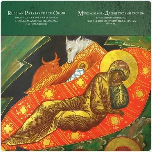 Russian Patriarchate Choir. Christmas and Easter Singing 17-20 Centuries
