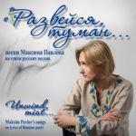 Maksim Pavlov. Unwind, mist. Songs on lyrics of Russian poets