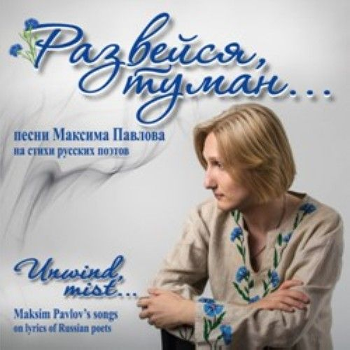 Maksim Pavlov. Unwind, mist. Songs on lyrics of Russian poets