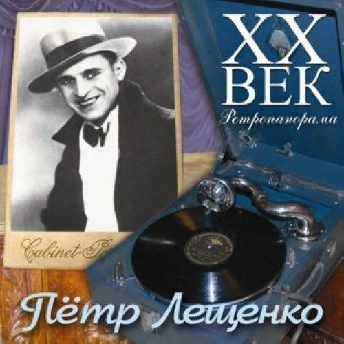 Петр Лещенко. XX век Ретропанорама