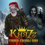 KnjaZz (Andrej Knjazev, ex-Korol i Shut). Uzniki doliny snov