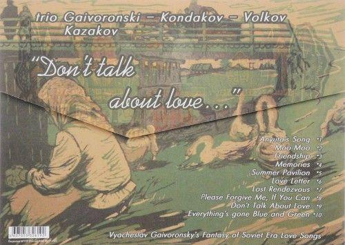 Trio Gaivoronski - Kondakov - Volkov. Kazakov. Don't Talk about Love