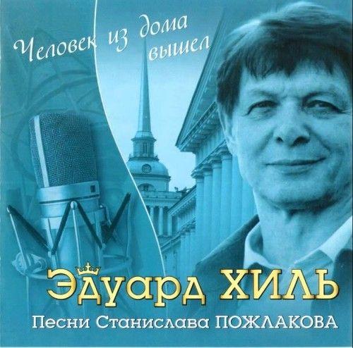Eduard Khil. Chelovek iz doma vyshel. Pesni Stanislava Pozhlakova